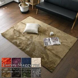 シャギーラグ ラグマット 洗える おしゃれ 北欧 130cm 185cm オールシーズン 無地 滑り止め付き 床暖房対応 カーペット 絨毯