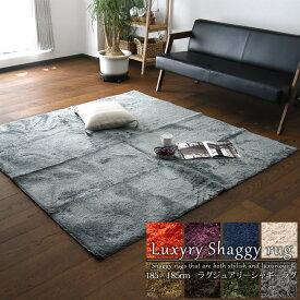 シャギーラグ ラグマット 洗える おしゃれ 北欧 185cm 185cm オールシーズン 無地 滑り止め付き 床暖房対応 カーペット 絨毯