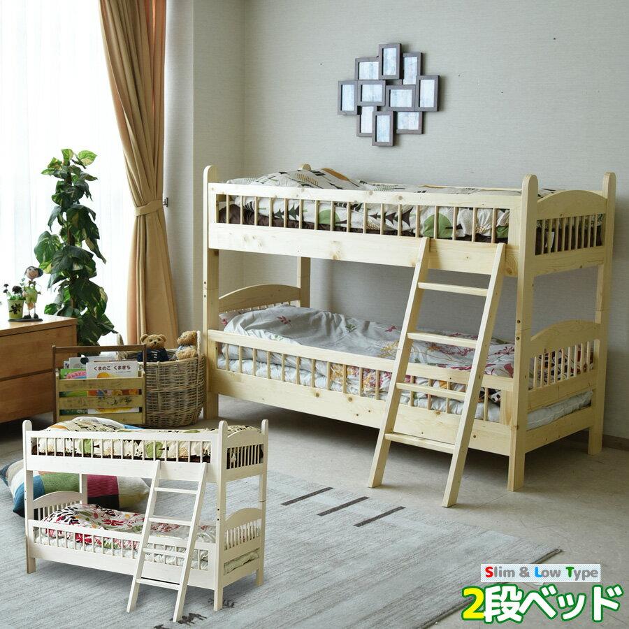 【送料無料】二段ベッド コンパクト 子供用 ホワイト ロータイプ ベッド 子供部屋 ナチュラル パイン材 カントリーテイスト シングル すのこベッド シンプル 分割可能 LVLスノコ