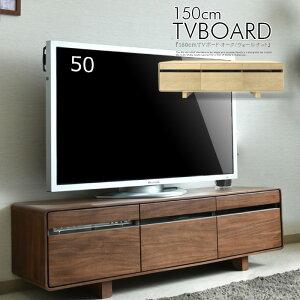 テレビボード幅150ウォールナット無垢TVボードロータイプローボードリビングリビングボード大容量TV台テレビ台液晶プラズマ薄型TV木製大川家具