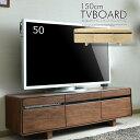 【クーポン配布中】 テレビボード 幅150 ウォールナット TVボード ロータイプ ローボード リビング リビングボード 大…