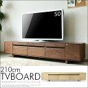 テレビボード 幅210 ウォールナット TVボード ロータイプ ローボード リビング リビングボード 大容量 TV台 テレビ台 …