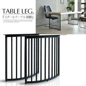 【送料無料】テーブル脚 ダイニングテーブル用 スチール 黒 ブラック 食卓テーブル 鉄製 4人用 6人用サイズ用 テーブル脚 丈夫 高級 ヴィンテージ 左右2個セット