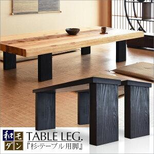 【11%off クーポン 3/1限定】 テーブル脚 座卓用 杉 黒 ブラック 焼杉 食卓テーブル 木製 4人用 6人用サイズ用 テーブル脚 丈夫 高級