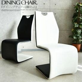 * 3%offクーポン~4/16 1:59迄 ダイニングチェアー モダン 高級 ブラック ホワイト チェアーセット ダイニングチェア 2脚セット シンプル デザイン 椅子 2脚 北欧