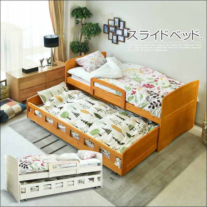 【送料無料】 ベッド 親子ベッド シングル ツイン 二段ベッド パイン材 無垢材 カントリー LVLスノコ すのこベッド 大人から子供まで シンプル セパレート 2人用
