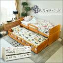 親子ベッド スライド シングル 2段ベッド 無垢 パイン 大人用 子供用 ロータイプ 本体 コンパクト 下収納 分割 シング…