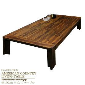 【送料無料】座卓 幅150 カントリー リビングテーブル ローテーブル 木製 無垢 アカシヤ材 モダン 食卓 アンティーク加工 4人用