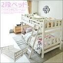 【家具】送料無料 二段ベッド コンパクト 子供 〜 大人まで ホワイト ロータイプ ベッド 子供部屋 北欧パイン無垢材 …