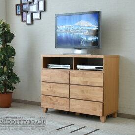 テレビ台 ミドルボード 幅105 天然木アルダー 木製 TV台 テレビボード リビングチェスト オイル塗装仕上げ リビングボード 引出し 32インチまで対応 大容量 液晶 プラズマ 薄型TV 木製 大川 家具