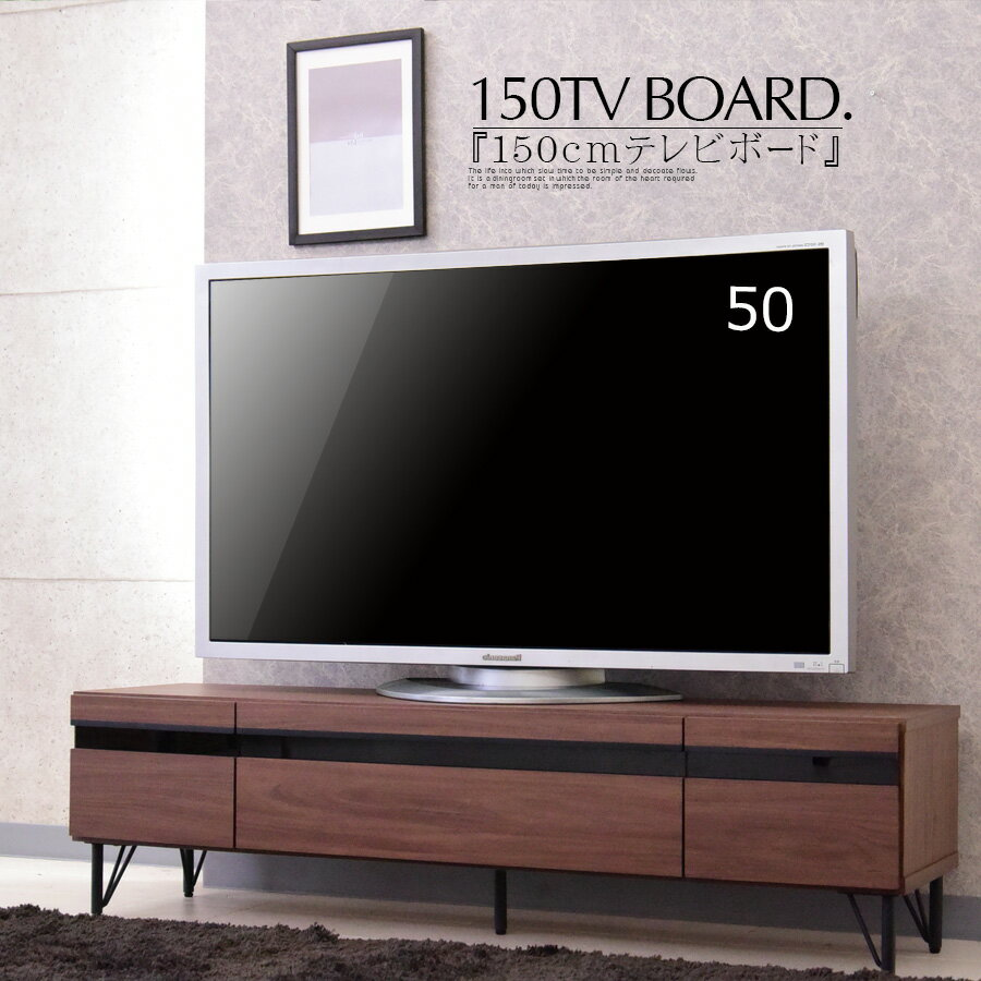 【送料無料】テレビボード 幅150cm TVボード ロータイプ ローボード リビング リビングボード 完成品 大容量 TV台 テレビ台 液晶 薄型TV 木製