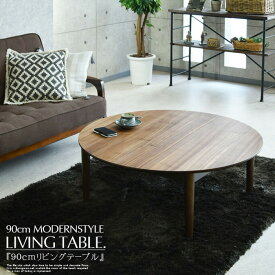 【送料無料】丸型 センターテーブル 幅90cm リビングテーブル テーブル 天板 シンプル 北欧 大川 ブラウン 家具