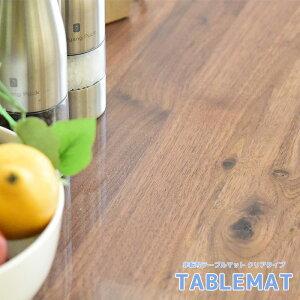 * テーブルマット サイズオーダータイプ 1000×2200以内 日本製 クリアタイプ 塩化ビニールマット 非転写 耐熱60° キズ・汚れに強い 2ミリ厚 空気が入らない 木目テーブルに 硬化UV仕上げ