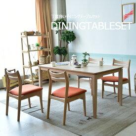 ダイニングテーブルセット 幅140 コンパクト 4人掛け 4人用 ダイニングテーブル5点セット 木製 ダイニングテーブル ダイニングチェアー 椅子 食卓 白木テイスト 北欧テイスト