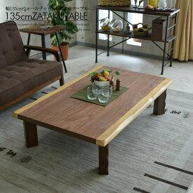 【クーポン配布中】座卓 幅135 木製 ウォールナット リビングテーブル ローテーブル 折れ脚座卓 折り畳み 長方形テーブル 食卓 モダン オシャレ