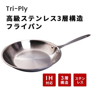 送料無料 ih シェフおすすめ 美味しい料理が作れる Tri-ply 3層構造 高級ステンレスフ ライパン 親子3代まで使える 3層構造 ステンレス 安心安全 省エネ プロの味