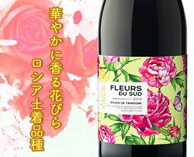 ルージュ ド タマーニュ 750ml /Kuban Vino 赤 ロシア土着品種 ロシアワイン クラスノダール