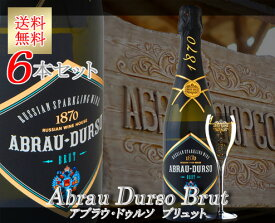 【6本セット】アブラウドゥルソ ブリュット /Abrau Durso Brut 泡 白 スパークリング ロシアワイン 750ml*6本 クラスノダール 稀少ワイン ロシア産
