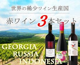 世界の稀少ワイン生産国 赤ワイン3本セット 750ml*3 ジョージアワイン ロシアワイン インドネシアワイン