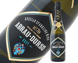 アブラウドゥルソ ブリュット /Abrau Durso Brut 泡 白 スパークリング ロシアワイン 750ml クラスノダール 稀少ワイン ロシア産