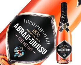 アブラウドゥルソ セミドライ ロゼ /Abrau Durso Semi Dry Rose 泡 ロゼ 半辛口 スパークリング ロシアワイン 750ml クラスノダール 稀少ワイン ロシア産