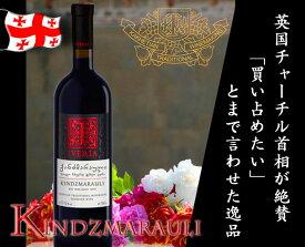 キンズマラウリ /Kindzmarauli ジョージアワイン 750ml 赤 半甘口 サペラヴィ カヘティ
