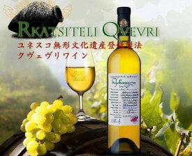 ルカツィテリ クヴェヴリ /Rkatsiteli Qvevri ジョージアワイン 750ml オレンジワイン ジョージア伝統製法