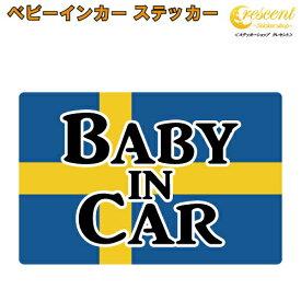 ベビーインカー ステッカー スウェーデン 国旗 北欧 volvo ボルボ 【ベイビー キッズ チャイルド ベイビーインカー チャイルドインカー キッズインカー baby kids child on board 赤ちゃん こども 子供 男の子 女の子 かわいい かっこいい】