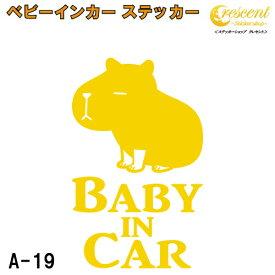 ベビーインカー ステッカー A18:全32色 【カピバラ カピパラ ベイビー キッズ チャイルド ベイビーインカー チャイルドインカー キッズインカー baby kids child on board 赤ちゃん こども 子供 男の子 女の子 かわいい かっこいい 動物 シール】