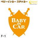 Babyincar f1