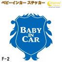 Babyincar f2