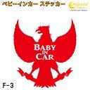 Babyincar f3