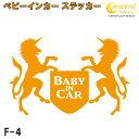 Babyincar f4