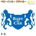 Babyincar f5