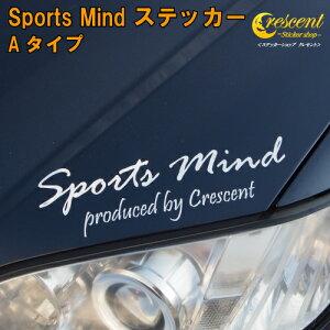 スポーツ マインド ステッカー Aタイプ【全32色】【sports mind チューニング ショップ】【文字変更可】