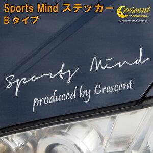 スポーツ マインド ステッカー Bタイプ【全32色】【sports mind チューニング ショップ】【文字変更可】