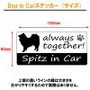 Dog in Car sticker spitz spitz print type