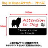 Chow chow chow chow in House sticker print type