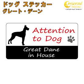 グレート・デーン イン ハウス ステッカー 【犬 dog in house ドッグ シール 防犯 great dane】 ラッキーシール