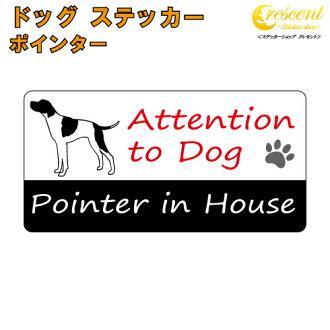 Pointer pointer in House sticker print type