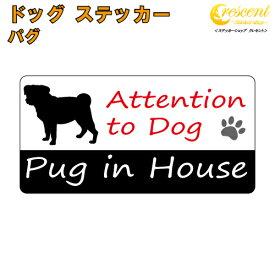 パグ イン ハウス ステッカー 【犬 dog in house ドッグ シール 防犯 pug】【文字変更可】 ラッキーシール