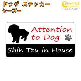 シーズー イン ハウス ステッカー 【犬 dog in house ドッグ シール 防犯 shih tzu】【文字変更可】 ラッキーシール