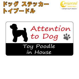 トイプードル イン ハウス ステッカー 【犬 dog in house ドッグ シール 防犯 toy poodle】【文字変更可】 ラッキーシール