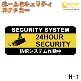 ホーム セキュリティ ステッカー シール H-1 防犯 空き巣 対策 ラッキーシール