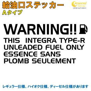 インテグラ TYPE-R : INTEGRA TYPE-R 給油口ステッカー Aタイプ 全32色 【DC2 DC5】【車 フューエルステッカー シール デカール フィルム かっこいい fuel ワーニング warning 注意書き カッティング】【