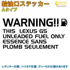 レクサス GS : LEXUS GS 給油口ステッカー Aタイプ 全32色 【車 フューエルステッカー シール デカール フィルム かっこいい fuel ワーニング warning 注意書き カッティング】【名入れ】【文字 変更可】