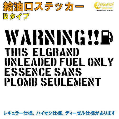 エルグランド ELGRAND 給油口ステッカー Bタイプ 全25色 【E50 E51 E52】【車 ステッカー フューエルステッカー シール デカール フィルム かっこいい 英語 FUEL Sticker カッティング】【名入れ】【送料無料】【文字 変更可】