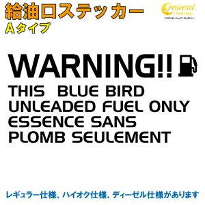 ブルーバード BLUE BIRD 給油口ステッカー Aタイプ 全32色 【車 フューエルステッカー シール デカール フィルム かっこいい fuel ワーニング warning 注意書き カッティング】【名入れ】【文字 変