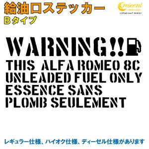 アルファロメオ 8C : ALFA ROMEO 8C 給油口ステッカー Bタイプ 全32色 【車 フューエルステッカー シール デカール フィルム かっこいい fuel ワーニング warning 注意書き カッティング】【名入れ】