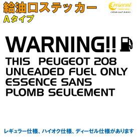 プジョー 208 : PEUGEOT 208 給油口ステッカー Aタイプ 全25色 【車 フューエルステッカー シール デカール フィルム かっこいい fuel ワーニング warning 注意書き カッティング】【名入れ】【文字 変更可】 ラッキーシール